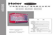 海尔 GK1.6L5FC冰箱 使用说明书