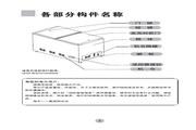 海尔 FCD-161GS冰箱 说明书