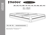 海尔 DK0.52WFD 冰箱 说明书