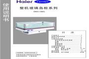 海尔 DK0.5WG冰箱 说明书