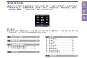 索尼NWZ-S639F MP3播放器使用说明书