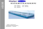 海尔 DK0.4WFDC冰箱 说明书