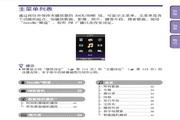 索尼NWZ-S638F MP3播放器使用说明书