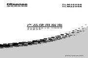 海信 液晶电视TLM22V66型 使用说明书
