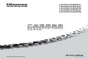 海信 液晶电视LED40T28GPN型 使用说明书