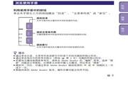 索尼NWZ-S739F MP3播放器使用说明书