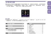 索尼NWZ-S738F MP3播放器使用说明书