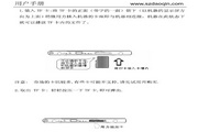 道勤RK-5700数码播放器使用说明书