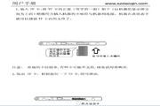 道勤RK-5800数码播放器使用说明书