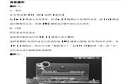 道勤RK-5900数码播放器使用说明书