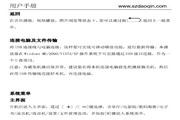道勤RM-1000数码播放器使用说明书