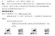 道勤RM340数码播放器使用说明书