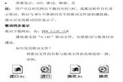 道勤RM520数码播放器使用说明书