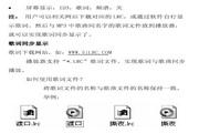 道勤RM530数码播放器使用说明书