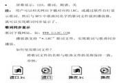 道勤RM990数码播放器使用说明书