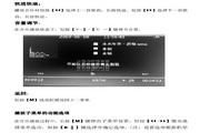 道勤T-7004数码播放器使用说明书