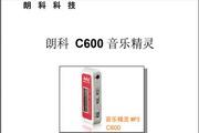 朗科音乐精灵MP3 C600说明书