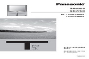 松下 TC-51P860D投影式彩电 说明书