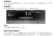 道勤T-7000数码播放器使用说明书