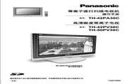 松下 等离子电视TH-50PV30C型 使用说明书