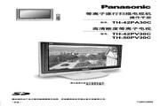 松下 等离子电视TH-42PV30C型 使用说明书