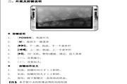 道勤RM580数码播放器使用说明书