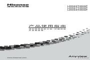海信 LED42-47-55T29GP型液晶电视 说明书