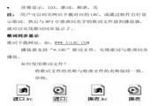 道勤RM600数码播放器使用说明书