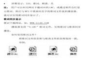 道勤RM610数码播放器使用说明书