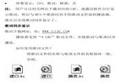 道勤RM690数码播放器使用说明书