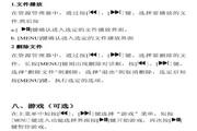 道勤RM750数码播放器使用说明书