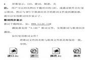 道勤RM770数码播放器使用说明书