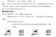 道勤RM780数码播放器使用说明书