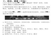 道勤RM800数码播放器使用说明书