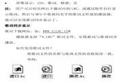 道勤RM810数码播放器使用说明书