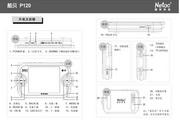朗科 酷贝 数码碟机MP4 P120说明书