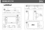 朗科数码碟机MP4 P180说明书