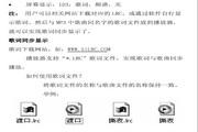 道勤RM820数码播放器使用说明书