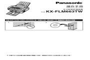 松下 KX-FLM663TW传真机 操作手冊