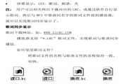 道勤RM830数码播放器使用说明书