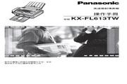 松下 KX-FL613TW传真机 操作手冊