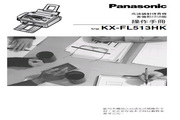松下 KX-FL513TW传真机 操作手冊