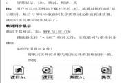 道勤RM860数码播放器使用说明书