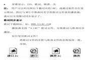 道勤RM910数码播放器使用说明书