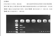 道勤T-7700型MP3高清说明书