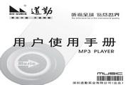 道勤V-116型MP3说明书