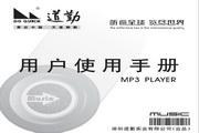 道勤DQ109S型MP3说明书