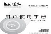 道勤V-121型MP3说明书