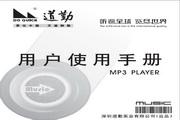 道勤V-114型MP3说明书