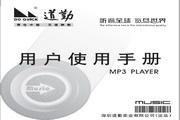 道勤S-227型MP3说明书